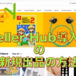 Seller Hub 導入後の出品方法